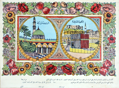Printed certificate possibly for hajj by proxy with a view of the Ka'bah and another of the Rawdah. Turkey or Egypt, early 20th century, 24 x 32.5 cm. Nasser D. Khalili Collection of Islamic Art © Nour Foundation. Courtesy of the Khalili Family Trust.