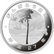 Japan / 2015 / 1,000 yen / Pure Silver / 31.1g / 40.0mm / Mintage: 60,000.