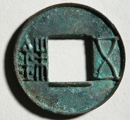 Whuzu coin. Source: China Numismatic Museum.