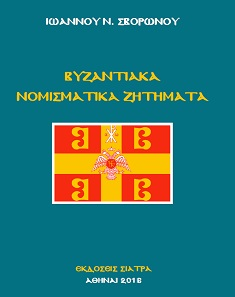 Jean Svoronos, BYZANTIAKA NOMISMATIKA ZITIMATA [BYZANTINE NUMISMATIC ISSUES]. Athens, 2016. Reprint of the 1899 edition with new digital editing and corrections. Soft cover, 25 cm, 80 pp., ill.: 70 coin drawings. ISBN: 978-618-81118-3-7