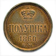No. 1117: Russia. Alexander II, 1855-1881. Poluschka 1860 EM, Ekaterinburg. Bitkin 384. Extremely rare. Almost uncirculated. CHF 500 / 11.500