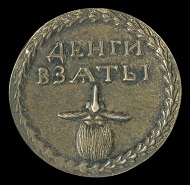 Peter the Great 'Beard Tax' token, Russia, 1705 © Trustees of the British Museum