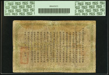 Lot 26231: China, Kwangsi Bank, $5, 1909 (Year 2), PCGS Apparent Fine 12, Pick S2346. Realized $71,700.