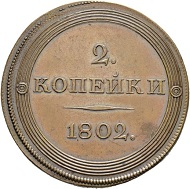 Lot 1410: Russian Empire. Alexander. Pattern 2 Kopecks 1802, St. Petersburg Mint. Novodel(?). Extremely fine. Estimate: CHF 10,000. Hammer Price: CHF 130,000.