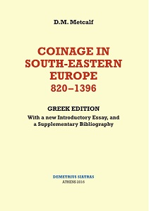 D.M. Metcalf, Coinage in South-Eastern Europe 820-1396. Third augmented edition. In English. Demetrius Siatras, Athens, 2016. Hard cover and jacket, 468 pp., 8 plates, 28 cm. ISBN: 978-618-82459-4-5. EUR 96.00.
