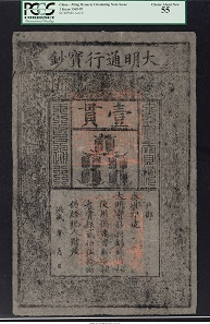 China Empire, Ming Dynasty. 1 Kuan ND (1368-99) Pick AA10.