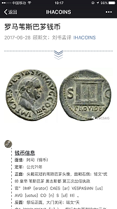 The entries show images of the coins and description texts in English and Chinese.