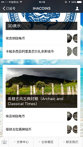 Maybe the exhibition will open up a window to European antiquity for the Chinese people.