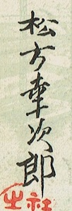 This cartouche-alike signature represents the name of a high official or a very important person, in this case Matsukata Kojiro.