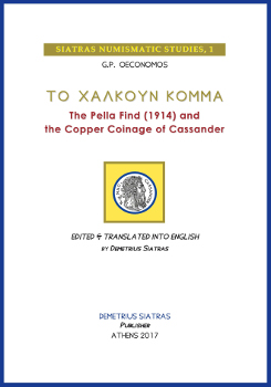 G. P. Oeconomos, The Pella Find (1914) and the copper coinage of Cassander. Demetrius Siatras, Athens 2017. Hard cover, 72 pp. with 3 plates. ISBN: 978-618-82459-5-2.