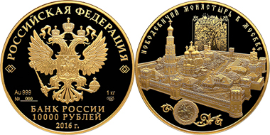 "Russia was the winner in the category ""Gold Coin of the Year""."