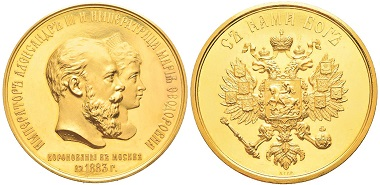 Lot 1268: Russia. Alexander III, 1881-1894. Gold medal of 50 ducats 1883. Extremely rare. FDC. Estimate: 60,000,- euros.
