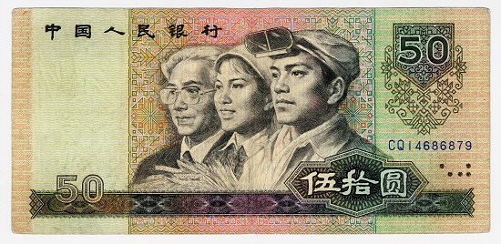 China, People's Bank of China, 50 yuan, 1980. These were the people who would lead the development of modern China: a farm girl, industrial worker and an intellectual. © The Trustees of the British Museum.
