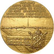 Russia. Nicholas II, 1894-1917. Gold medal 1903, unsigned, by A. Vasyutinsky, on occasion of the completion of the bridge over the Neva. Extremely rare. Estimate: 80,000,- Euro. From Künker auction 302 (1 February 2018), No. 1632.