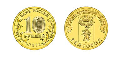 Russian Federation - 10 RUB - brass plated steel - 22 mm - Mintage: 10 mil.