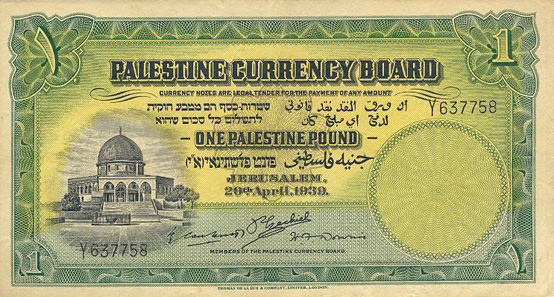 One Palestine pound featuring the Dome of the Rock. Photo: Chesdovi / Wikipedia.