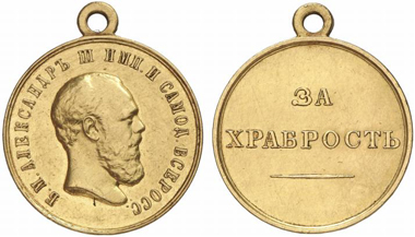 6246: Russia. Alexander III, 1881-1894. Golden achievement medal n. d. Diakov 899, 5var. Extremely fine. Estimate: 1,000 euros. Prize realized: 14,950 euros.