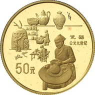 No. 4384: CHINA, People's Republic Of. Coin set, 1995. 50 yuan, five coins with motifs dedicated to inventions and discoveries. Run of: 1,200 sets. Enclosed. Proof like. Estimate: 3,500 EUR. Final Price: 20,700 EUR.