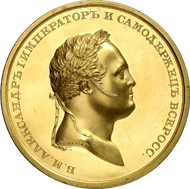 Lot 1621: RUSSIA. Alexander I (1801-1825). Gold medal 1814, of Tsarina Maria Feodorovna on Alexander I Diakov 374.1 (R5). Klein/Raff 64.1. Of utmost rarity. Tiny scratch, extremely fine to mint state. Estimate: 80,000 euros. Hammer price: 160,000 euros.